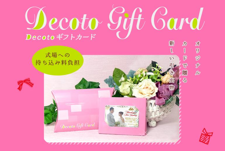 Decotoギフトカード 結婚式のプチギフト通販 Decoto デコット
